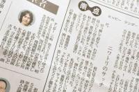 南日本新聞、南点にテンダー執筆スタート