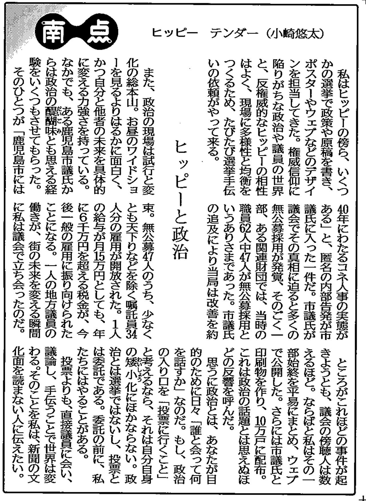 鹿児島・南日本新聞「南点」欄、テンダー連載10〜12話をウェブ公開
