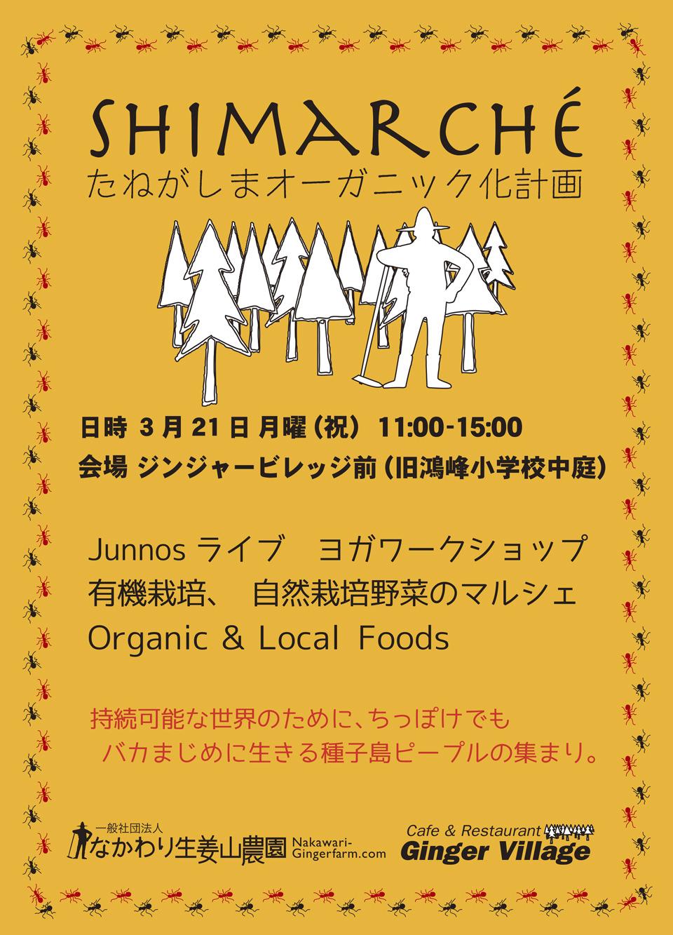 shimarcheカフェ たねがしまオーガニック化計画