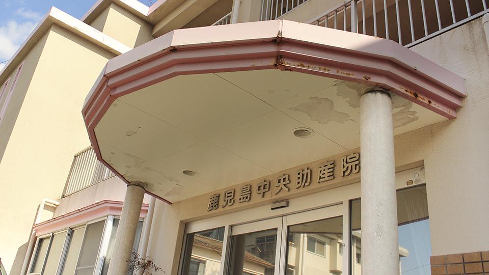 鹿児島中央助産院